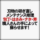 Toginaoshi