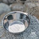 TSBBQ ステンレスシェラカップ320(TSBBQ-012)【燕三条製|村の鍛冶屋】フチ巻きが無く、衛生的で口当たりなめらか。内側鏡面磨きで汚れが落ちやすく、水切れが良いシェラカップ。