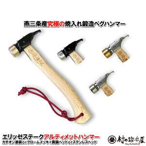 【送料無料】焼入れ鍛造エリッゼステークアルティメットハンマー