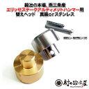 【頑張って送料無料!】焼入れ鍛造ペグハンマーエリッゼステークアルティメットハンマー用替えヘッド…