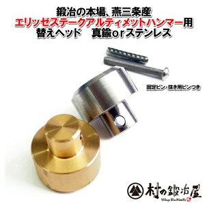【送料無料】エリッゼステークアルティメットハンマー用替えヘッド