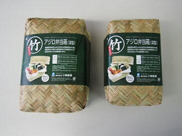 竹アジロ弁当箱(深型) 小 35081深型なのでおにぎりが立てて入ります。写真右です