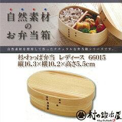 使えば使うほど愛着の湧く弁当箱です杉・わっぱ弁当 れでぃーす(レディース用)66015