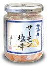 【クール宅急便】新潟三幸高級珍味菊のかおり200gM-18