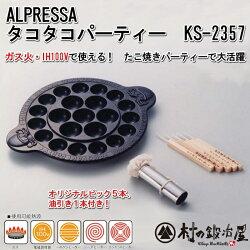 【頑張って送料無料!】【安心の日本製】杉山金属ALPRESSAタコタコパーティーKS-2357ガス火・IH100Vで使える!たこ焼きパーティーで大活躍!