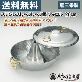 武越不銹鋼點日本清酒鍋應 26 釐米裝飾、 五金配件和錘子圖案方向和信任燕 3 豪華 !