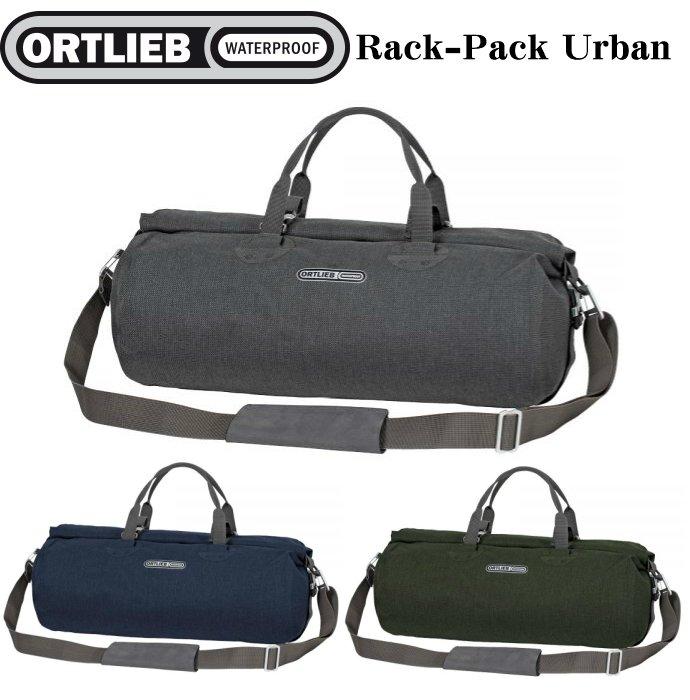ORTLIEB Rack-Pack Urban 31L/24L  オルトリーブ ラックパック アーバン K6232/K6231/K6233 K6132/K6131/K6133