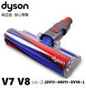 Dyson 純正 ダイソン ソフトローラークリーナーヘッド SV10 V8 V7 SV11 交換ヘッド 交換パーツ ノズル スペア 部品 パーツ ヘッド フラフィ Fluffy