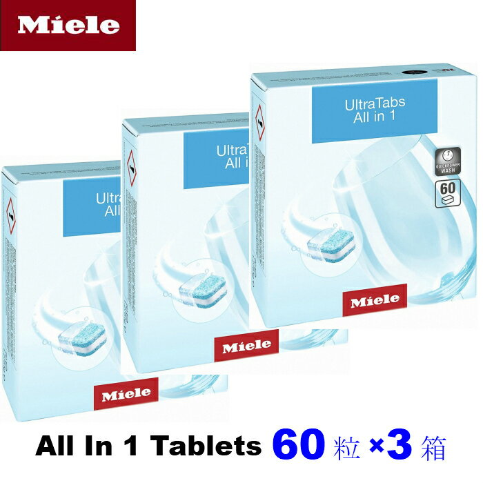 Miele ミーレ 純正品 洗剤 60粒/箱×3箱 オールインワン タブレット tab 乾燥仕上げ剤入り 洗浄 食洗機 食器洗い機 光沢 仕上げ剤入り