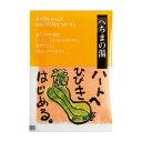 伝統の和漢エキスが免疫力をサポート和漢の湯「やすらぎ便り」へちまの湯(粉末タイプ・25g)