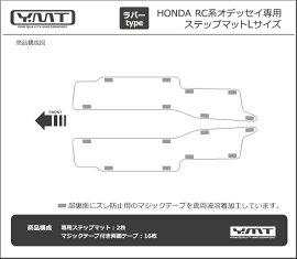 オデッセイラバー製ステップマットLサイズ