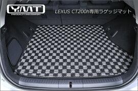 レクサスCT200h用ラゲッジマット