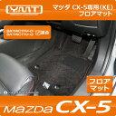 【送料無料】YMTフロアマット CX-5フロアマット(KE系)