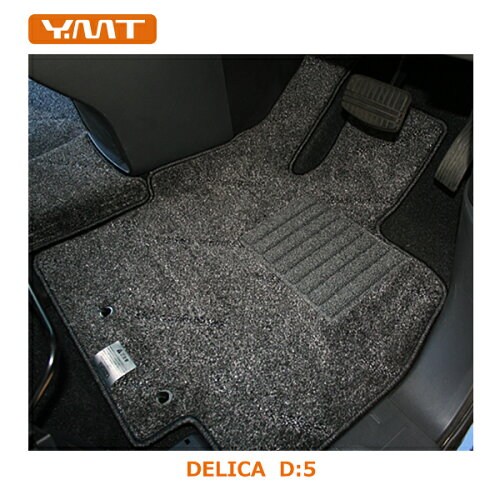 YMT デリカD5 フロント用フロアマット