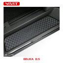 デリカD5 ラバー製ステップマットDELICA D:5全グレード対応 Y...