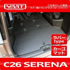 送料無料!!【送料無料】YMT C26系セレナ専用ラバー製 ラゲッジマット(カーゴマット)