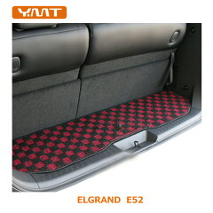 送料無料!!【送料無料】YMT E52系エルグランドラゲッジマット
