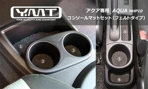 YMT アクア専用コンソールマットセット(フェルトタイプ)