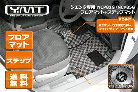☆Y・MT☆シエンタ専用純正タイプフロアマット+ステップマット付送料無料♪