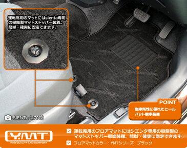 新型 シエンタ 170系フロアマット+ラゲッジマット+ステップマットYMTフロアマット