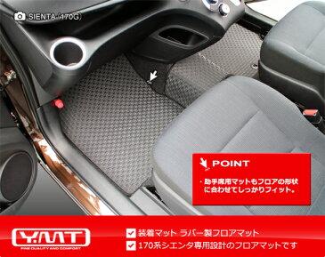 新型 シエンタ 170系ラバー製フロアマット+ラゲッジマット+ステップマットYMTフロアマット