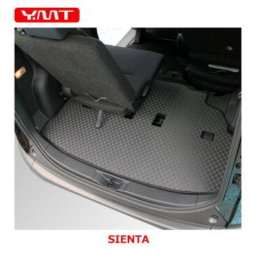 新型 シエンタ 170系ラバー製ラゲッジマット(ラバー製トランクマット) YMT