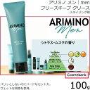 アリミノ メン フリーズキープグリース 100g【 ハードタイプ|グリ...
