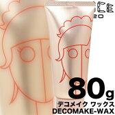 アリミノ スパイスネオ デコメイク ワックス 80g