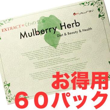 日本国産 EXTRACT くわの葉茶 60包入り 内容量240g 【4g×60袋】 マルベリーハーブ