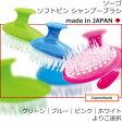 ソーゴ ソフトピン シャンプーブラシ 【日本製|低刺激|カラーのご選択】在庫限り【dtm_sale2017】