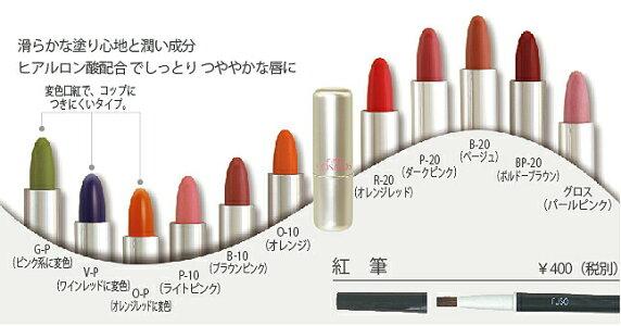 ふそうコスモス(口紅)【11色から選択】
