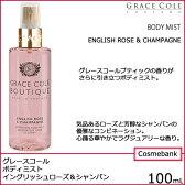 グレースコールブティック ボディミスト 100mL 【 イングリッシュローズ&シャンパン 】