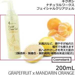 フェイシャルクリアジェル ナチュラル ワークス グレープフルーツ マンダリンオレンジ