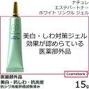 ナチュレ エステパートナー 薬用 ホワイト リンクル ジェル 15g ...