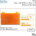 デミ ウェーボ デザインキューブ ラウンドワックス 30g 【ケース:ライトオレンジ