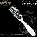 DENMAN|デンマン ブラシ D143 ホワイト 【 ホワイトシリーズ 】