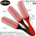 DENMAN|デンマン ブラシ D4 トラディショナルシリーズ  【ブ...