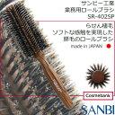 サンビー【 SR-402SP 】ヘアブラシ・ソフトロールブラシ|日本製|天然木|豚毛|ロールブラシ|初心者でも扱いやすい|プロ仕様|リメイク|sanbi|