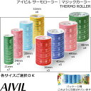 アイビル サーモローラー【 ご希望サイズご選択 】【AIVIL|全長 63mm|プラスティック|アルミ素材|マジックカーラー|三重構造】
