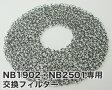 【メール便不可】【 NB1902・NB2501共用 交換用フィルター 】【 2枚組 】ノビー ※NB3000・NB1903・NB2503には使用できません【ドライヤーパーツ】