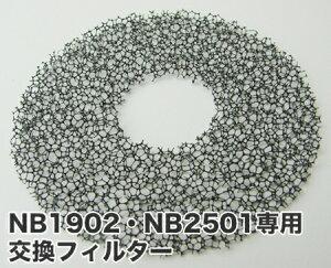 NB1902・NB2501共用交換用フィルター【2枚組】ノビー※NB3000・NB1903・NB2503には使用できません