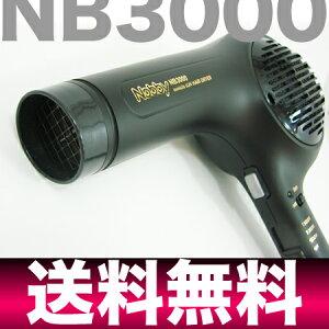 NB3000 業界最大クラス 大風速&ハイパワードライヤー マイナスイオンドライヤー/ノビー/NOBBY
