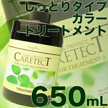 ナプラ ケアテクトHB カラートリートメント 650g 【S・しっとり タイプ】