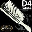 DENMAN|デンマン ブラシ D4 ホワイト 【 ホワイトシリーズ 】