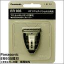 パナソニック 替刃 ER935【 ER121-H用 】