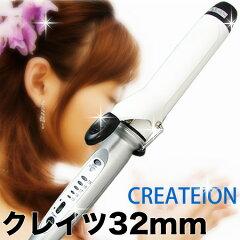 クレイツ 32mm イオンカールアイロン Createion