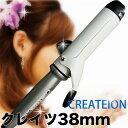 クレイツ 38mm イオンカールアイロン Createion