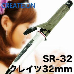 クレイツ 32mm イオンカールプロ アイロン Createion Professional【…