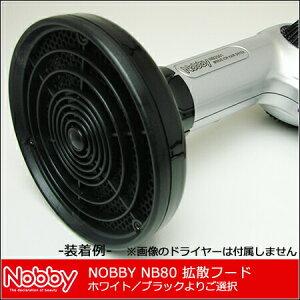 拡散フードNB80Nobby/ノビーNB2501・NB1902共用