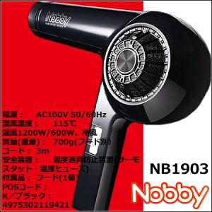 NB1903ヘアードライヤー1200Wノビー/nobby信頼の日本製テスコム【ホワイト/ブラック】よりご選択
